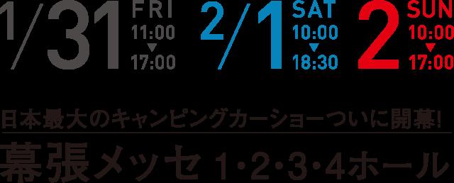 ジャパンキャンピングカーショー2020の日程