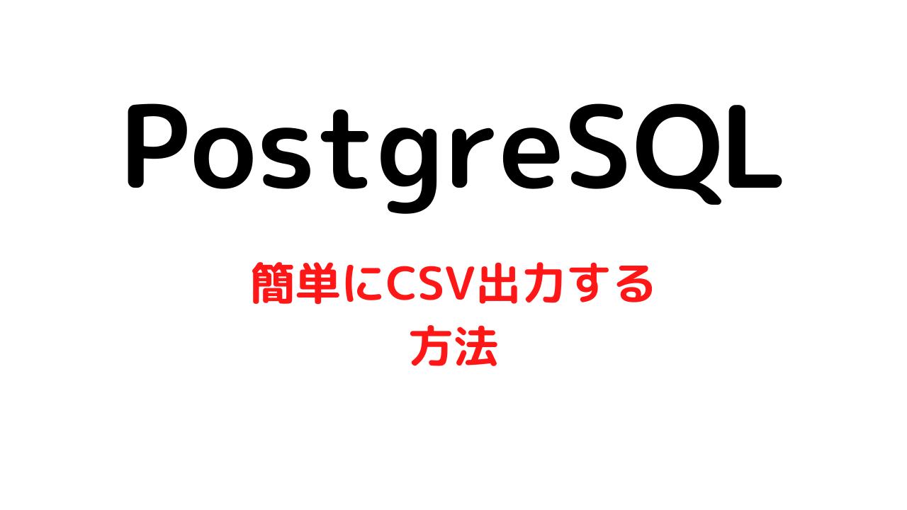 PostgresでCSV出力を簡単に行う方法【COPYコマンドを使おう】