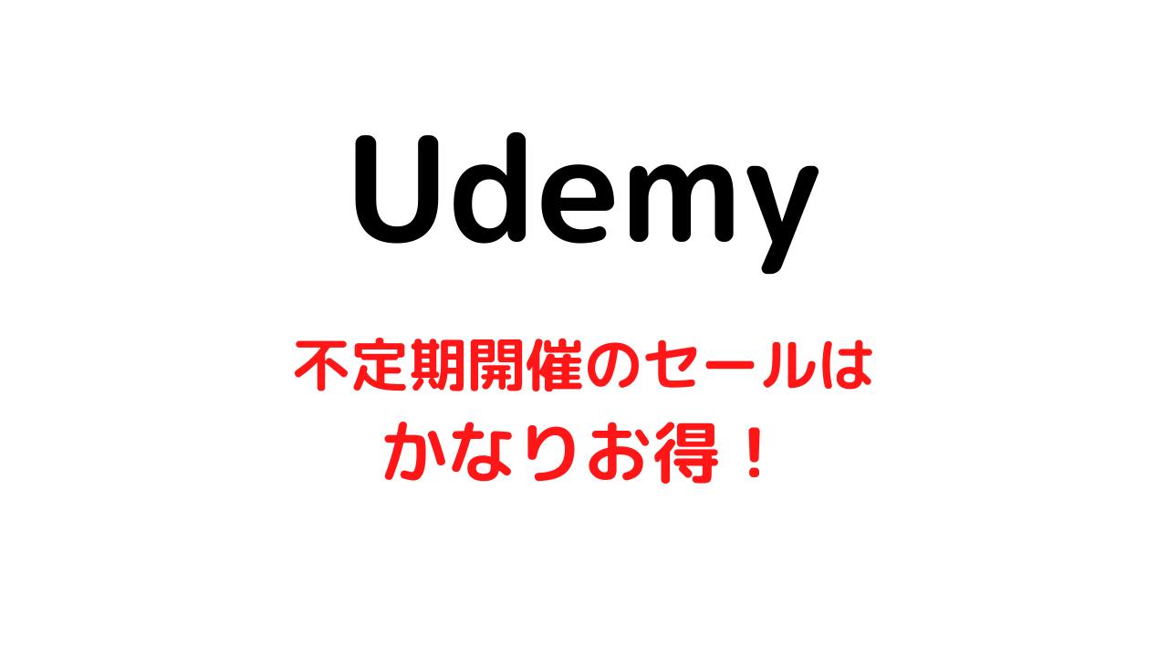 【90%オフだらけ】Udemyのセールはかなりお得なので必ず利用しよう!