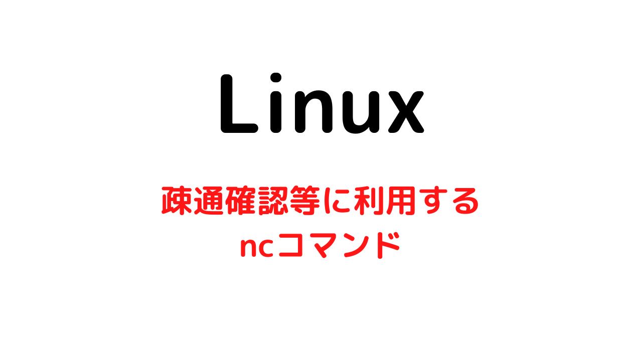 Linuxでncコマンドを使いこなそう【インフラ系を覚えるなら必須コマンドです】
