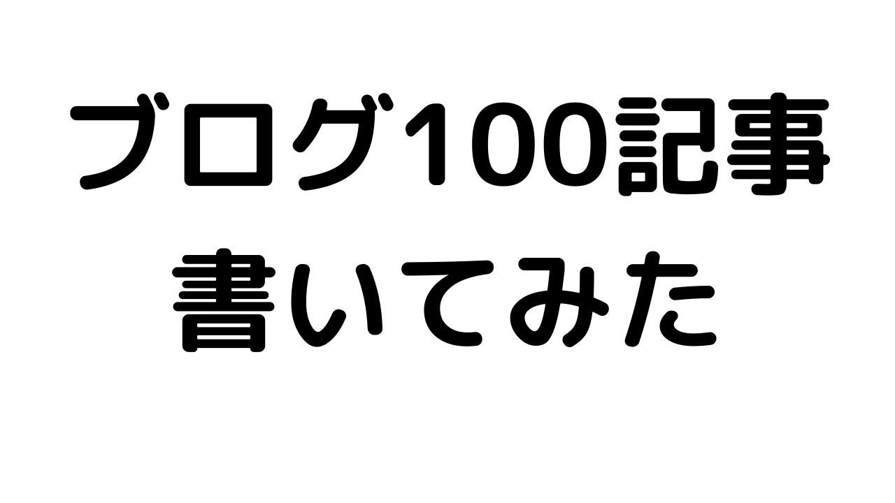 100記事を目標にとりあえず記事を書いてみました【結果を公表】