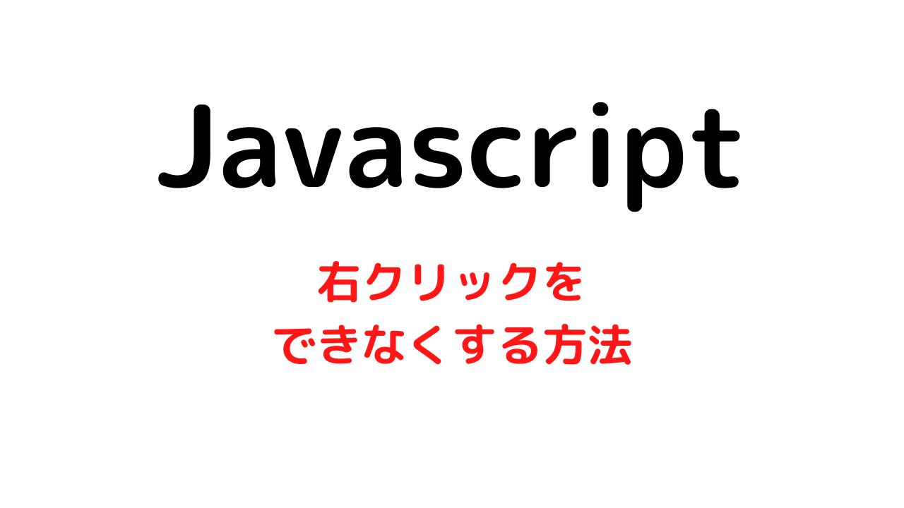 Javascriptやbodyタグで右クリックをできなくする方法