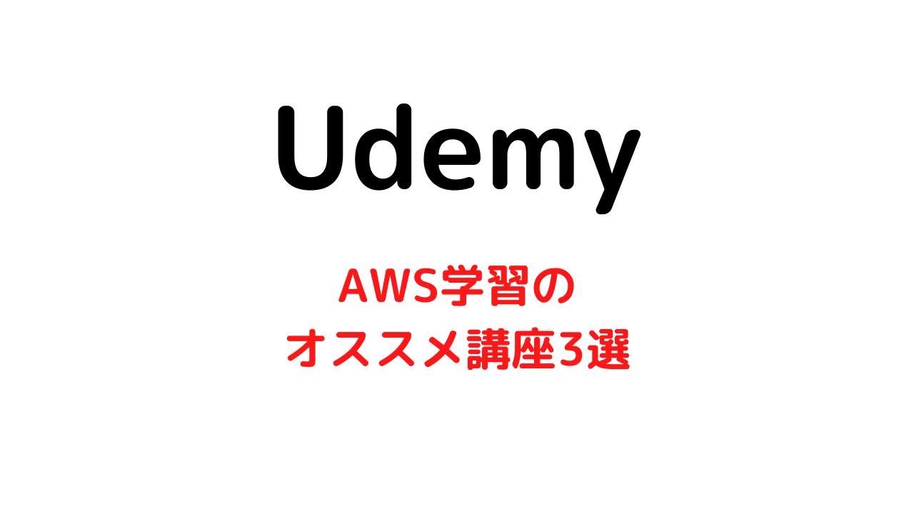 【Udemy】AWSのインフラ学習ができるオススメ講座3選のご紹介