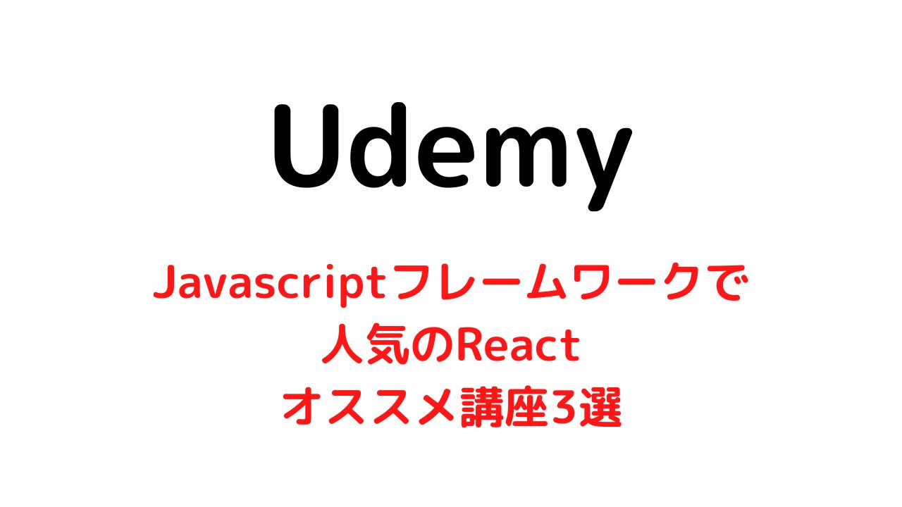 【Udemy】フロントエンジニア必須のReactが学習できるオススメ講座3選のご紹介