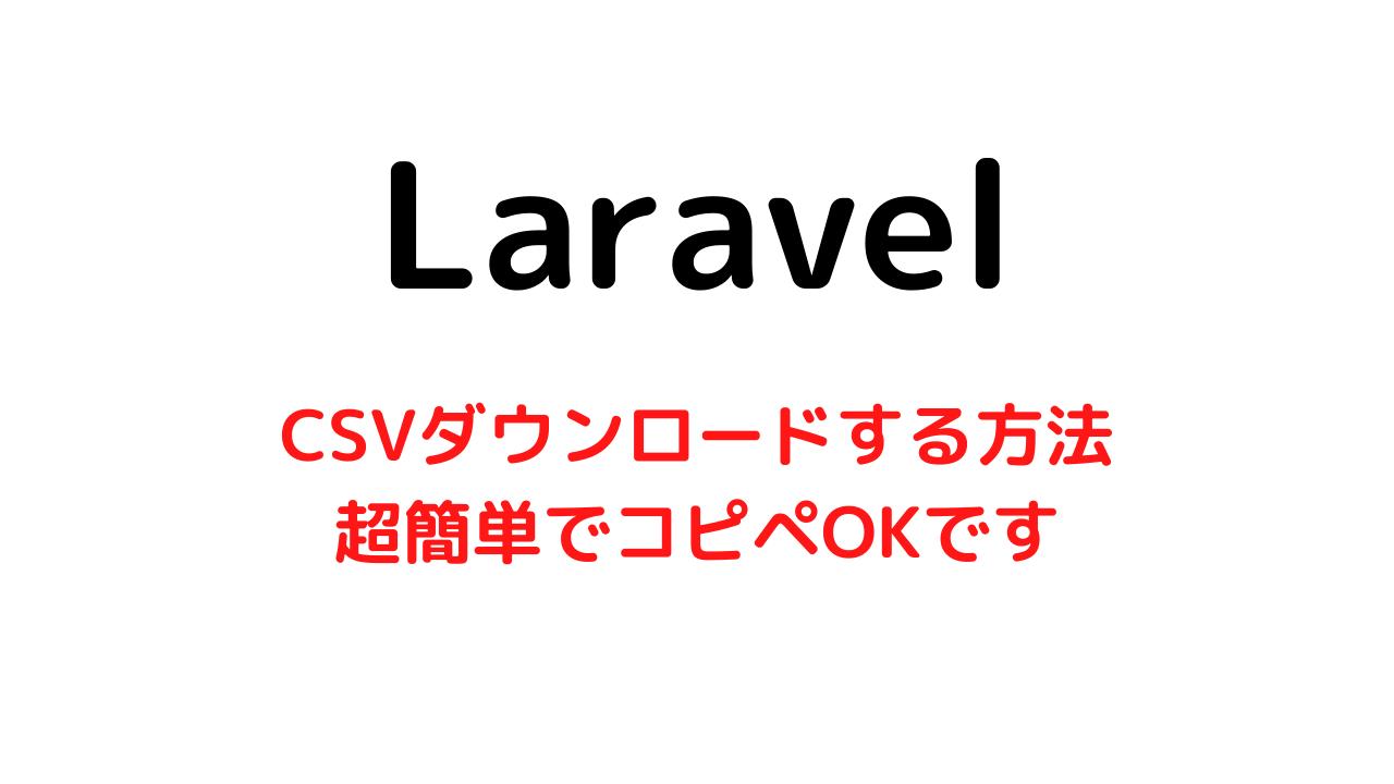 Laravelで超簡単にCSVダウンロードする方法【コピペOKです】