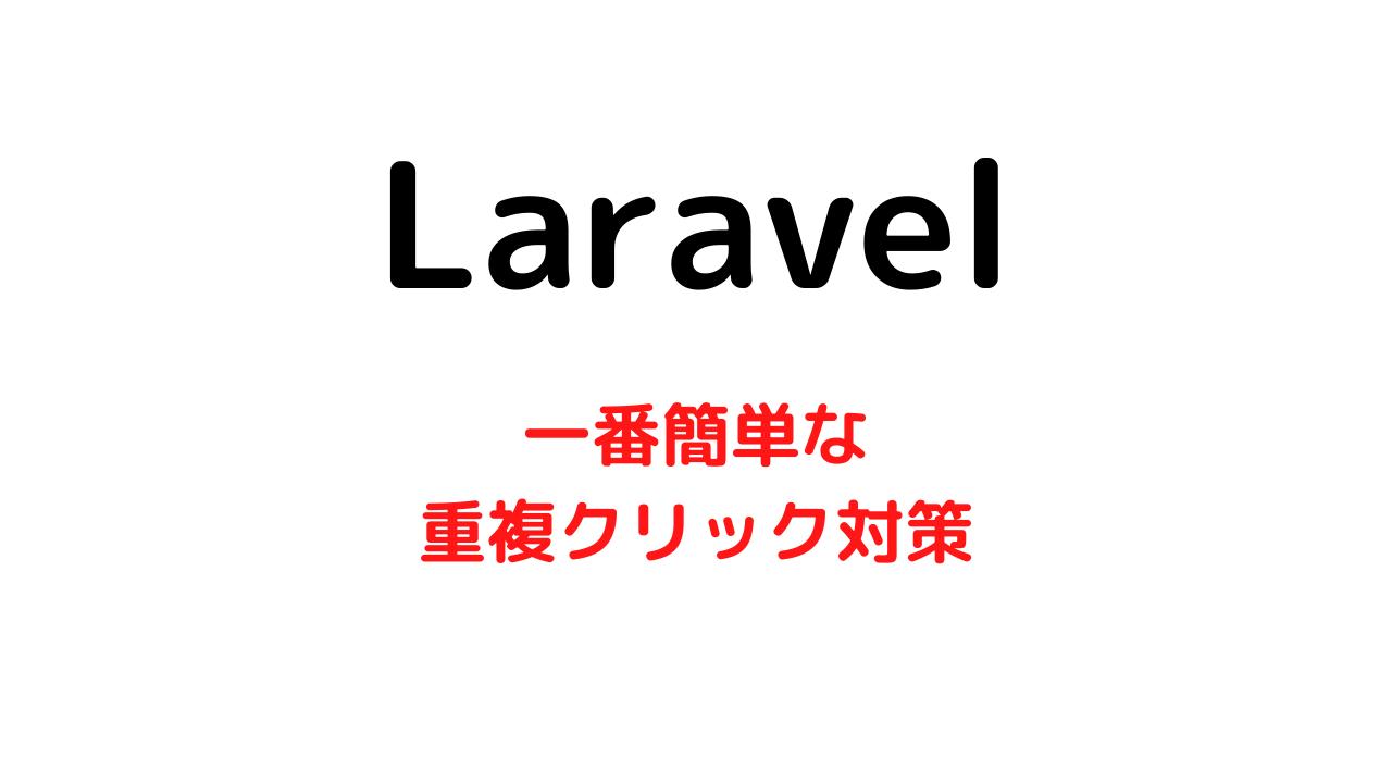 Laravelで重複クリック対策を行う一番簡単な方法
