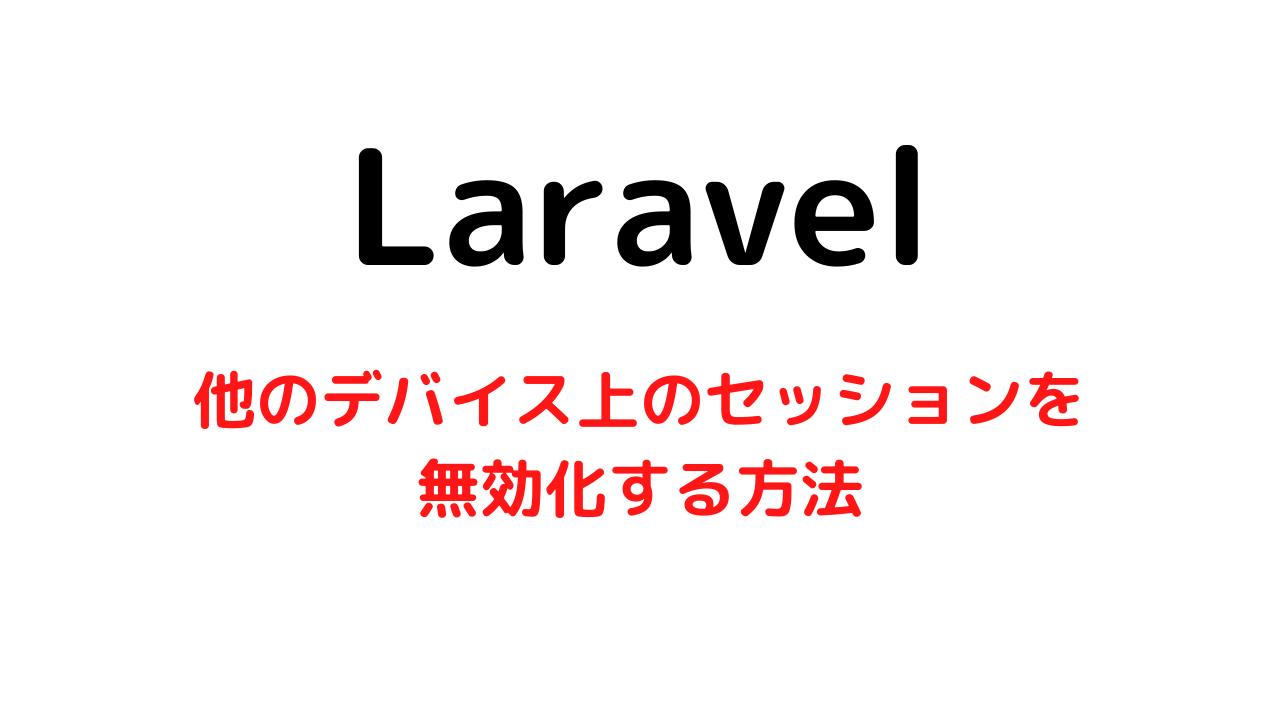 【Laravel】他のデバイス上のセッションを無効化する方法