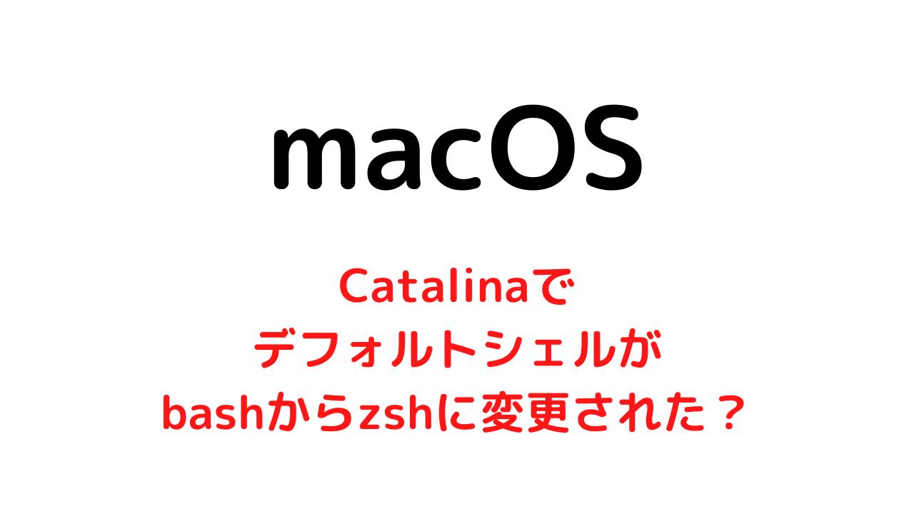 macOSでデフォルトシェルがbashからzshへ変わった?