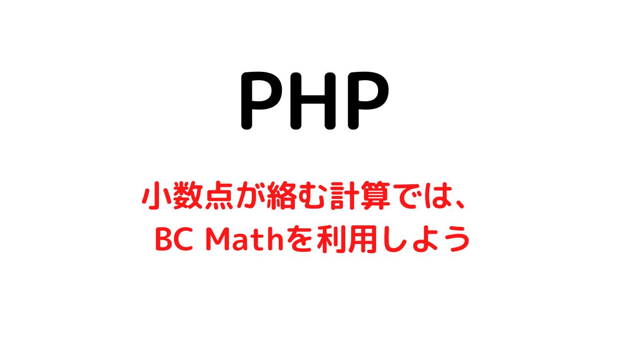 PHPで小数点が絡む計算は「BC Math」を使おう