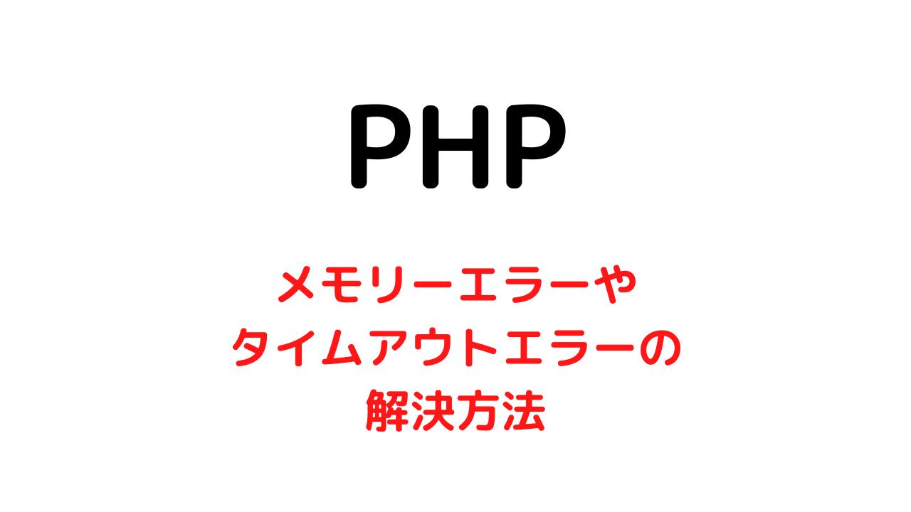 PHPでメモリーエラーやタイムアウトエラーを解決する方法
