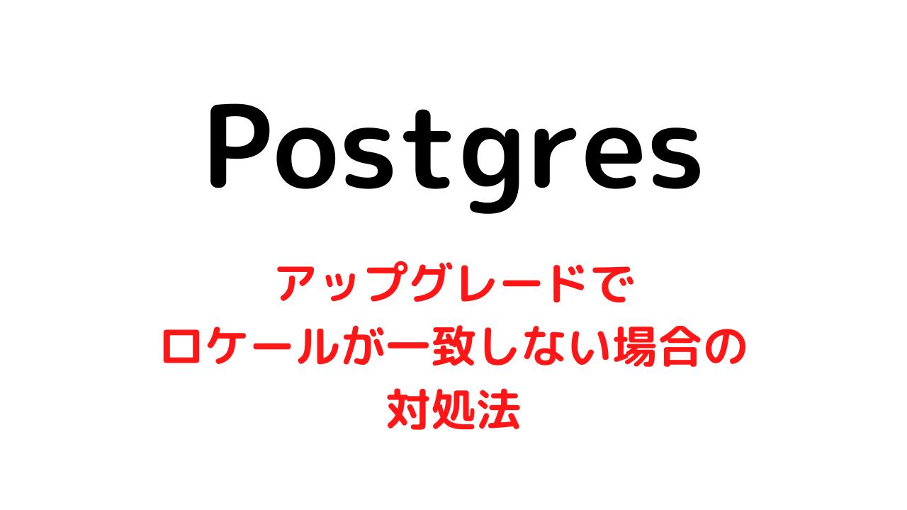 Postgresのアップグレードでロケールが一致しない場合の対処法