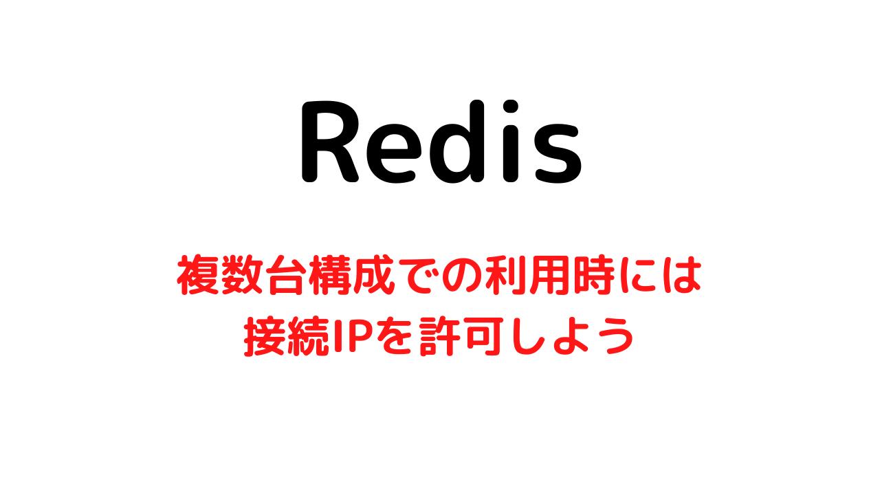 複数台でRedisを使う場合はbind設定を行おう【複数IP設定可】