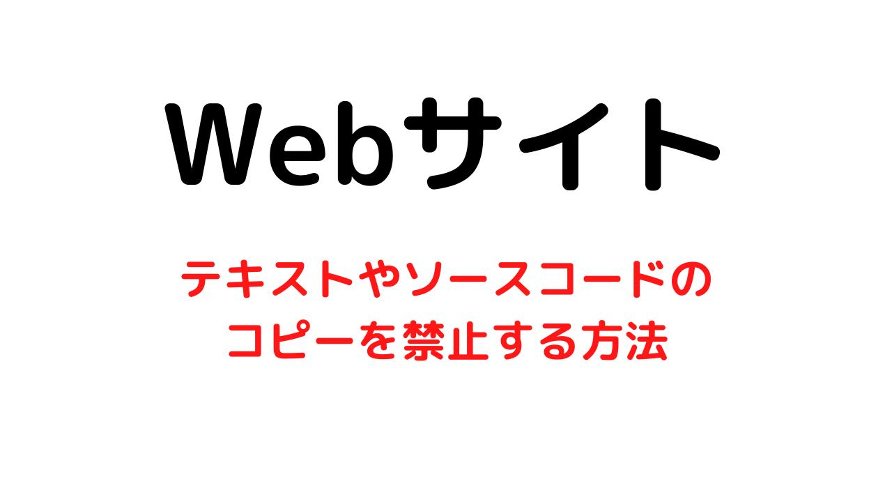 Webサイト上でテキストやソースコードのコピーを禁止する方法