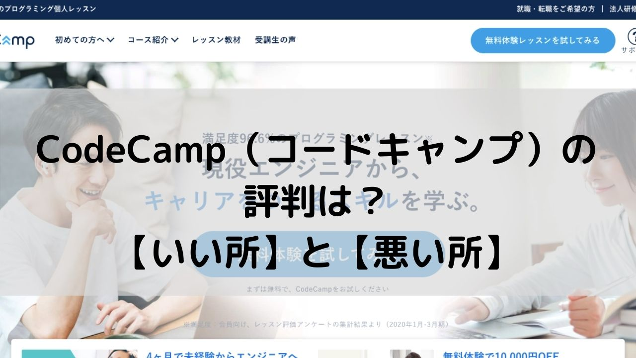 CodeCamp(コードキャンプ)の評判は?【いい所と悪い所】